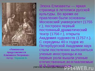 «Ломоносов представляется Елизавете Петровне» Автор: Чориков Б. Эпоха Елизаветы