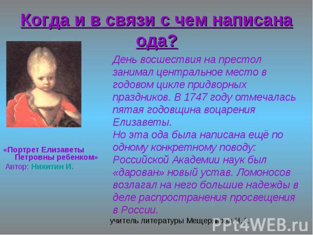 Когда и в связи с чем написана ода? «Портрет Елизаветы Петровны ребенком» Автор: Никитин И.