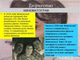 В 1918 году Маяковский написал сценарий для фильма «Не для денег рождённый» по м