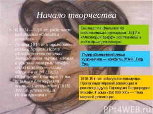 В 1914—1915гг. работает над поэмой «Облако в штанах». В 1914—1915гг.