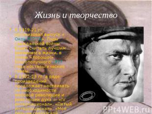 В 1919-21 гг. организовал выпуск «Окон РОСТА». Годы гражданской войны будет счит