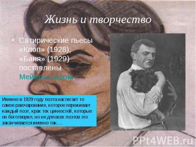 Сатирические пьесы «Клоп» (1928), «Баня» (1929) поставлены Мейерхольдом. Сатирические пьесы «Клоп» (1928), «Баня» (1929) поставлены Мейерхольдом.