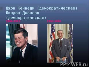 1960-1963 1960-1963