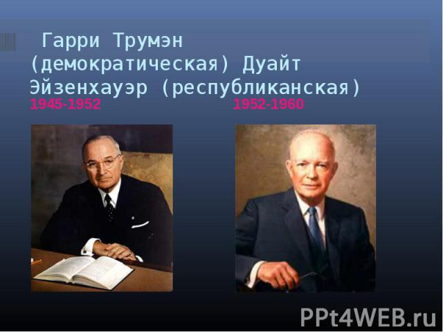 1945-1952 1945-1952