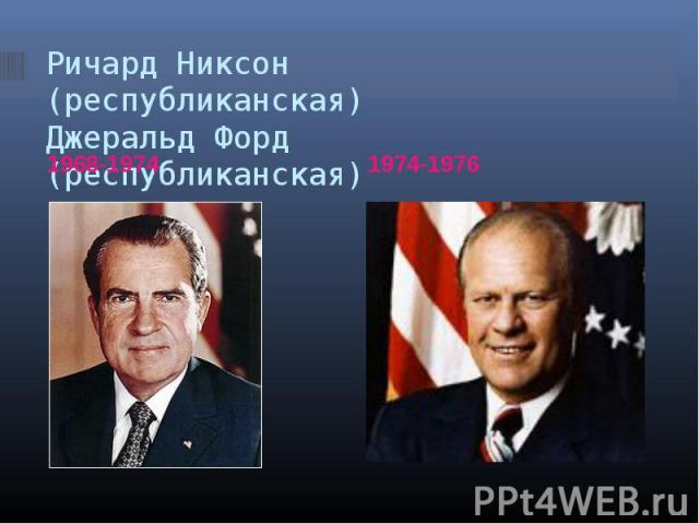 1968-1974 1968-1974