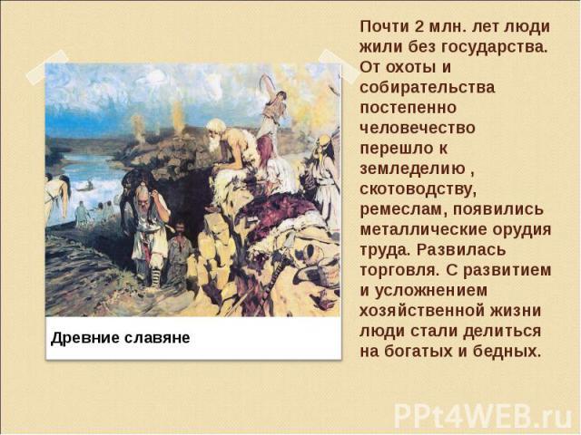 Древние славяне Древние славяне