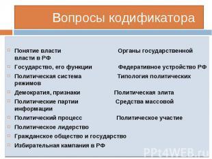 Понятие власти Органы государственной власти в РФ Государство, его функции Федер