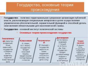 Государство - политико-территориальная суверенная организация публичной власти,