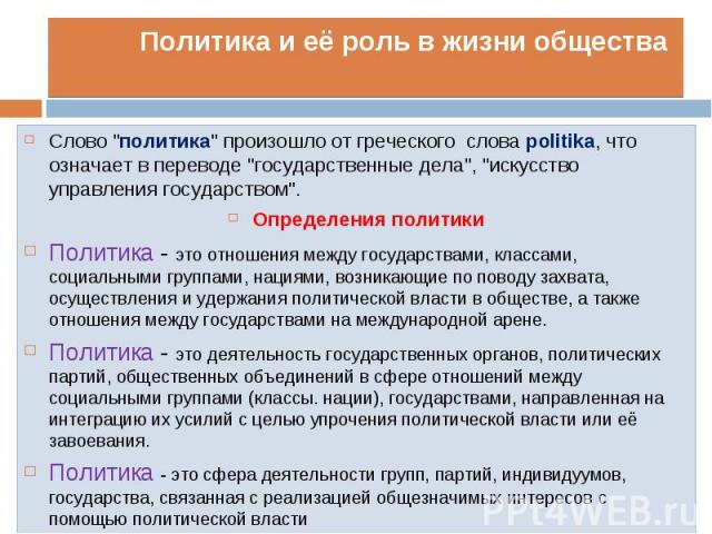 """Слово """"политика"""" произошло от греческого слова politika, что означает в переводе """"государственные дела"""", """"искусство управления государством"""". Слово """"политика"""" произошло от греческого слова politika, что означа…"""