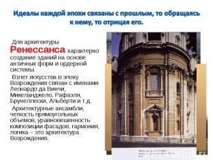 Для архитектуры Ренессанса характерно создание зданий на основе античных форм и