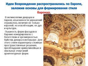 В великолепии дворцов и парков, изысканности украшений отражалось величие не тол