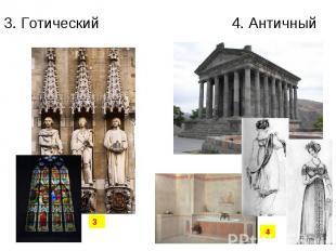 4. Античный 4. Античный