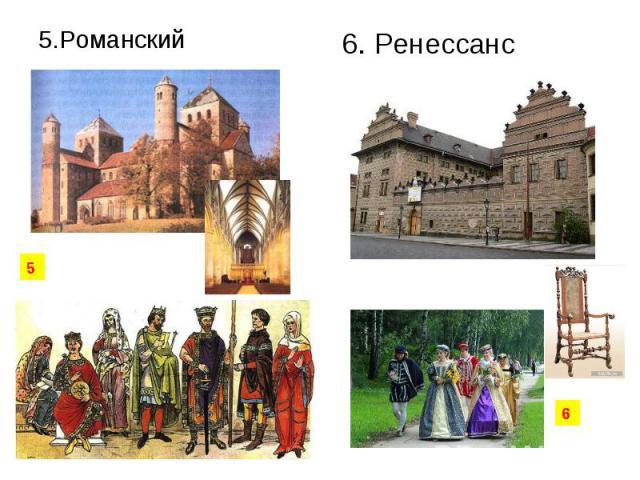 5.Романский 5.Романский