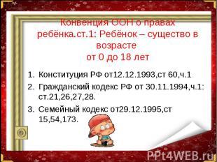 Конституция РФ от12.12.1993,ст 60,ч.1 Конституция РФ от12.12.1993,ст 60,ч.1 Граж