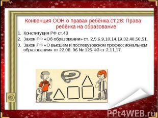 Конвенция ООН о правах ребёнка.ст.28: Права ребёнка на образование Конвенция ООН