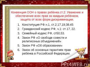 Конституция РФ,ч.1, ст.2,17,19,38,45 Конституция РФ,ч.1, ст.2,17,19,38,45 Гражда