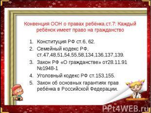 Конституция РФ ст.6, 62. Конституция РФ ст.6, 62. Семейный кодекс РФ, ст.47,48,5