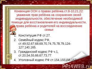 Конституция РФ ст.27. Конституция РФ ст.27. Семейный кодекс РФ, ст.49,52,67,68,6