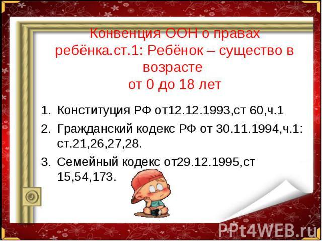 Конституция РФ от12.12.1993,ст 60,ч.1 Конституция РФ от12.12.1993,ст 60,ч.1 Гражданский кодекс РФ от 30.11.1994,ч.1: ст.21,26,27,28. Семейный кодекс от29.12.1995,ст 15,54,173.