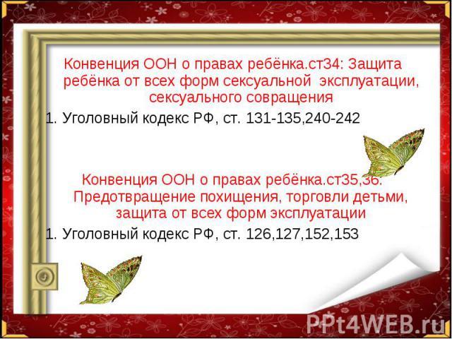 Конвенция ООН о правах ребёнка.ст34: Защита ребёнка от всех форм сексуальной эксплуатации, сексуального совращения Конвенция ООН о правах ребёнка.ст34: Защита ребёнка от всех форм сексуальной эксплуатации, сексуального совращения Уголовный кодекс РФ…
