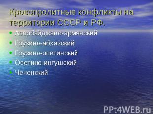 Кровопролитные конфликты на территории СССР и РФ. Азербайджано-армянский Грузино