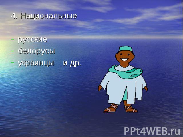 4. Национальные 4. Национальные русские белорусы украинцы и др.
