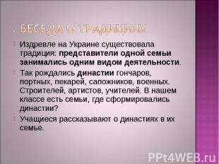 Издревле на Украине существовала традиция: представители одной семьи занимались