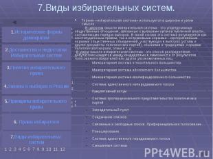 7.Виды избирательных систем. Термин «избирательная система» используется в широк