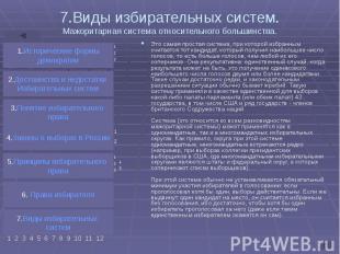 7.Виды избирательных систем. Мажоритарная система относительного большинства. Эт