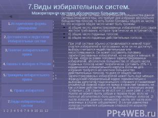 7.Виды избирательных систем. Мажоритарная система абсолютного большинства. От ма