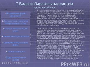 7.Виды избирательных систем. Кумулятивный вотум. Эта система характеризуется тем