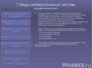 7.Виды избирательных систем. Заградительный пункт. Чтобы укрупнить партийные фра
