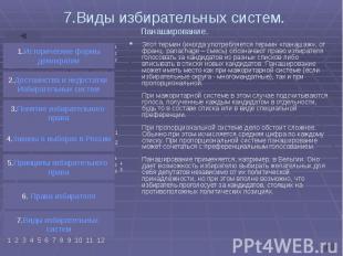 7.Виды избирательных систем. Панаширование. Этот термин (иногда употребляется те