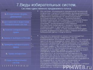 7.Виды избирательных систем. Система единственного предаваемого голоса. Эта сист