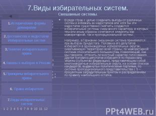 7.Виды избирательных систем. Смешанные системы. В ряде стран с целью соединить в