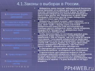 4.1.Законы о выборах в России. 1.Избиратель лично получает избирательный бюллете
