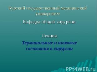 Курский государственный медицинский университет Кафедра общей хирургии Лекция Те