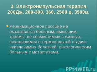 3. Электроимпульсная терапия 200Дж, 200-300, 360, 2500 в, 3500в. Реанимационное