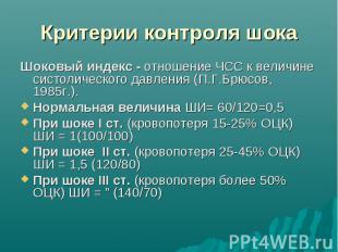 Критерии контроля шока Шоковый индекс - отношение ЧСС к величине систолического
