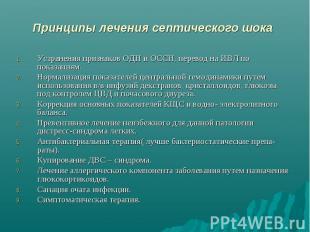 Принципы лечения септического шока Устранения признаков ОДН и ОССН, перевод на И