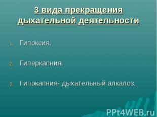 3 вида прекращения дыхательной деятельности Гипоксия. Гиперкапния. Гипокапния- д