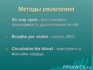 Методы оживления Air way open - восстановить проходимость дыхательных путей. Bre