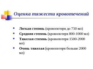 Оценка тяжести кровотечений Легкая степень (кровопотеря до 750 мл) Средняя степе