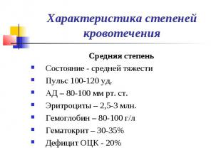 Характеристика степеней кровотечения Средняя степень Состояние - средней тяжести
