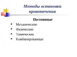 Методы остановки кровотечения Постоянные Механические Физические Химические Комб