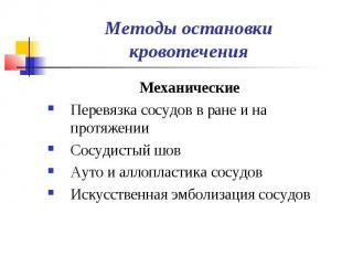 Методы остановки кровотечения Механические Перевязка сосудов в ране и на протяже