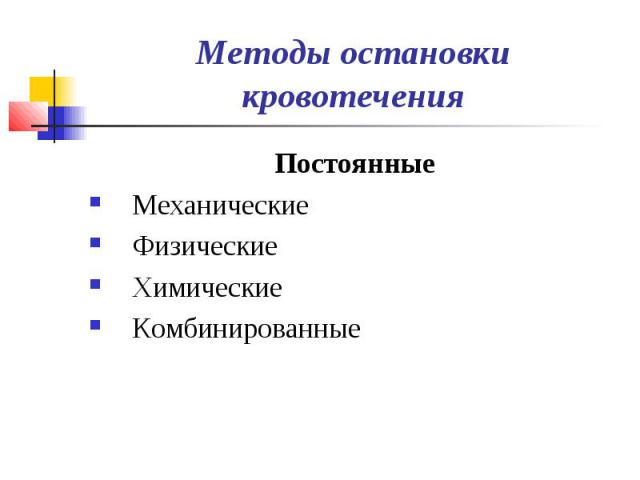 Методы остановки кровотечения Постоянные Механические Физические Химические Комбинированные
