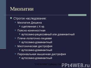 Миопатии Строгое наследование: Миопатия Дюшена сцепленная с Х-хр. Поясно-конечно