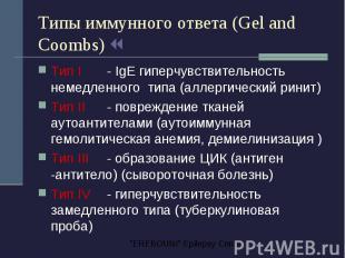 Типы иммунного ответа (Gel and Coombs) Тип I - IgE гиперчувствительность немедле