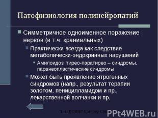 Патофизиология полинейропатий Симметричное одноименное поражение нервов (в т.ч.